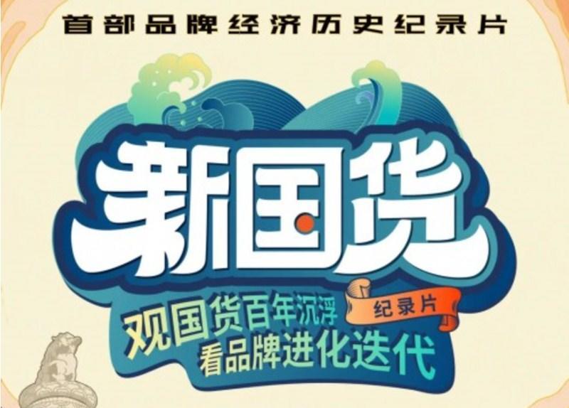 法迪奥不锈钢橱柜:与吴晓波一起穿越百年!看国货沉浮!